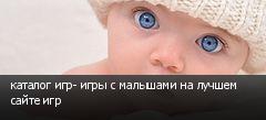 каталог игр- игры с малышами на лучшем сайте игр