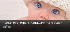 портал игр- игры с малышами на игровом сайте