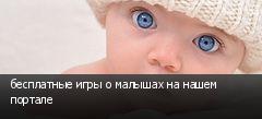 бесплатные игры о малышах на нашем портале