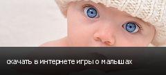 скачать в интернете игры о малышах