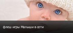 флеш игры Малыши в сети