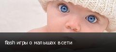 flash игры о малышах в сети