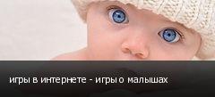 игры в интернете - игры о малышах