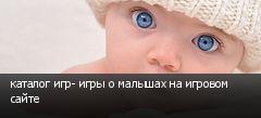 каталог игр- игры о малышах на игровом сайте