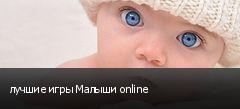 лучшие игры Малыши online