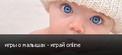 игры о малышах - играй online