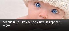 бесплатные игры о малышах на игровом сайте