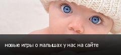 новые игры о малышах у нас на сайте