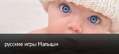 русские игры Малыши