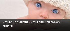 игры с малышами , игры для мальчиков - онлайн