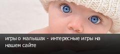 игры о малышах - интересные игры на нашем сайте
