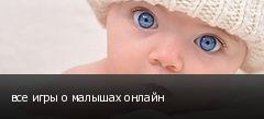 все игры о малышах онлайн