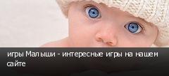 игры Малыши - интересные игры на нашем сайте