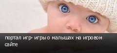 портал игр- игры о малышах на игровом сайте