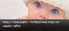 игры с малышами - интересные игры на нашем сайте