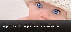 игровой сайт- игры с малышами здесь
