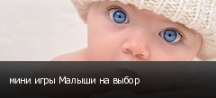 мини игры Малыши на выбор