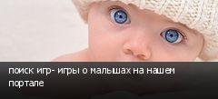 поиск игр- игры о малышах на нашем портале