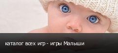 каталог всех игр - игры Малыши