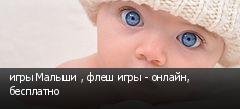 игры Малыши , флеш игры - онлайн, бесплатно