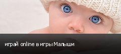 играй online в игры Малыши