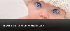 игры в сети игры о малышах