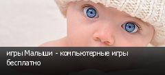 игры Малыши - компьютерные игры бесплатно
