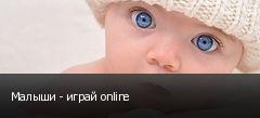 ������ - ����� online