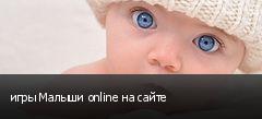игры Малыши online на сайте