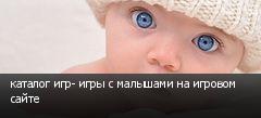 каталог игр- игры с малышами на игровом сайте