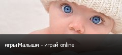 игры Малыши - играй online