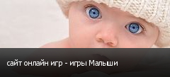 сайт онлайн игр - игры Малыши