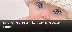 каталог игр- игры Малыши на игровом сайте