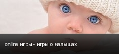 online игры - игры о малышах