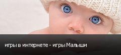игры в интернете - игры Малыши