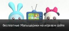 бесплатные Малышарики на игровом сайте