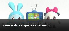 клевые Малышарики на сайте игр