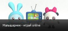 Малышарики - играй online