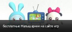 бесплатные Малышарики на сайте игр