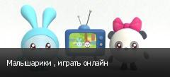 Малышарики , играть онлайн