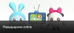 Малышарики online