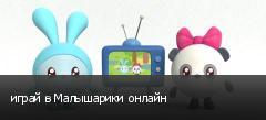 играй в Малышарики онлайн