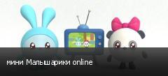 мини Малышарики online