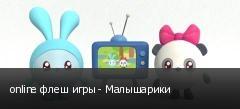online флеш игры - Малышарики