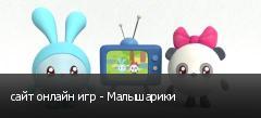 сайт онлайн игр - Малышарики