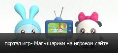 портал игр- Малышарики на игровом сайте