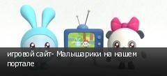 игровой сайт- Малышарики на нашем портале