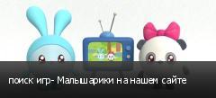 поиск игр- Малышарики на нашем сайте