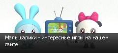 Малышарики - интересные игры на нашем сайте