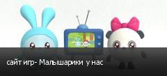 сайт игр- Малышарики у нас